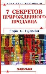 Книга Семь секретов прирожденного продавца