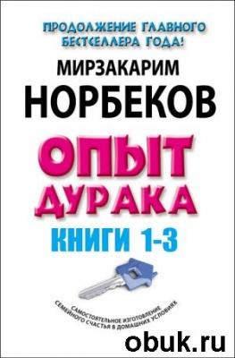 Книга Опыт дурака 1-3