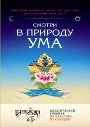 Книга Смотри в природу ума. Классический учебник по практике Махамудры