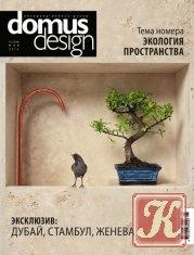 Журнал Книга Domus Design № 5 май 2015