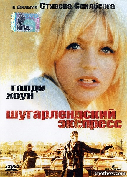 Шугарлендский Экспресс / The Sugarland Express (1974/WEB-DL)