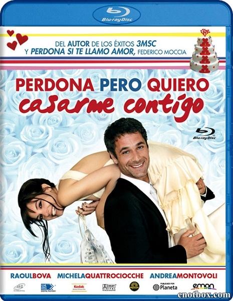 Прости, хочу на тебе жениться / Scusa ma ti voglio sposare (2010/BDRip/HDRip)