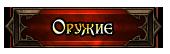https://img-fotki.yandex.ru/get/15578/47529448.d1/0_cb8f9_e7317cb2_orig.png