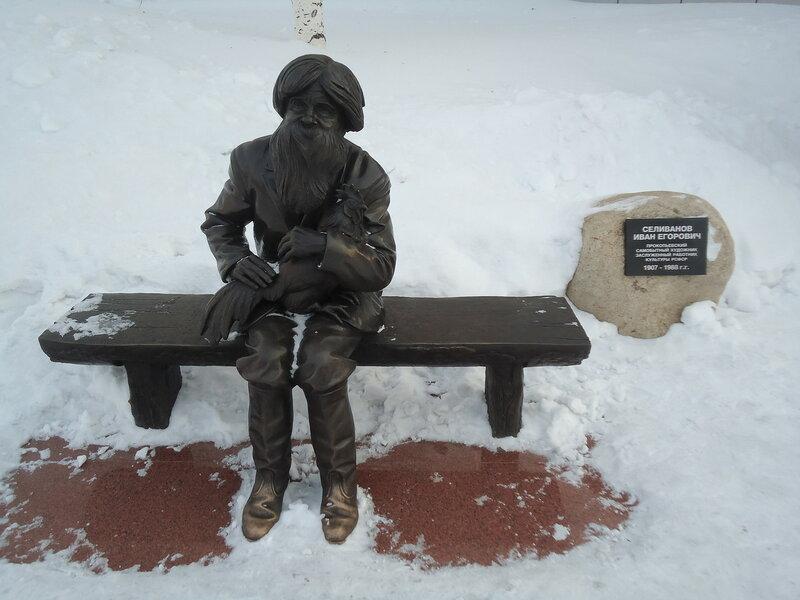 Прокопьевск. Памятник художнику Селиванову