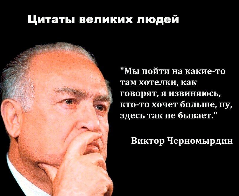 цитаты-великих-людей-Черномырдин-песочница-1092777.jpeg