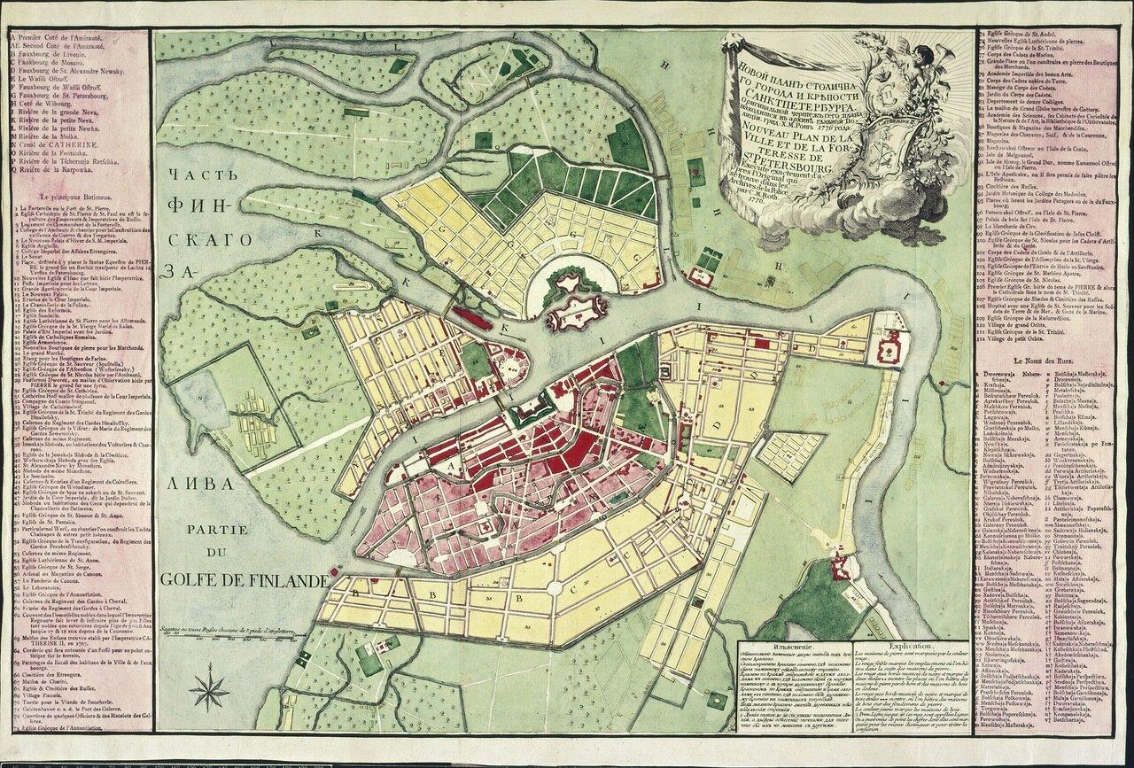 1776. Новый план столичного города и крепости Санкт-Петербурга