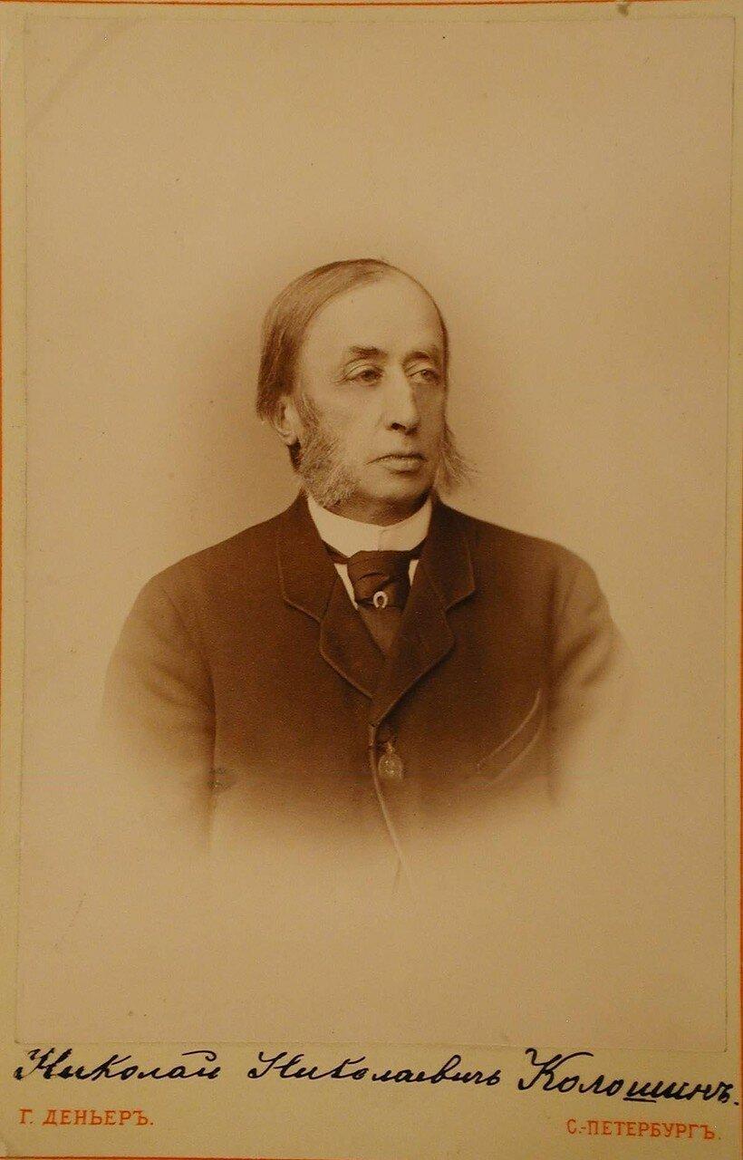 Колошин Николай Николаевич - тайный советник, член Совета министерства внутренних дел