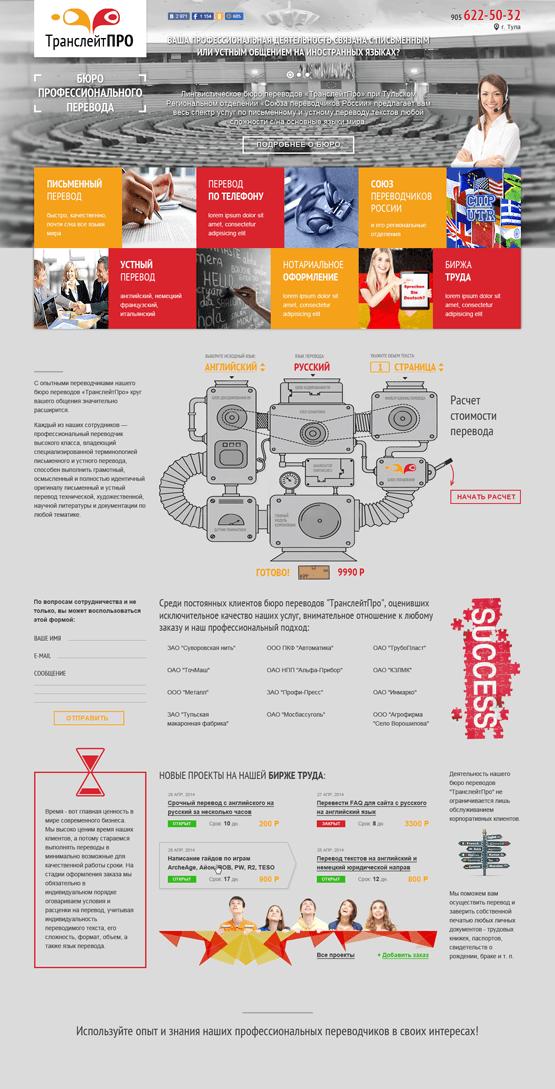 Дизайн макет Бюро переводов и free-lance биржи Wordpress