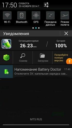 Информация приложения в Уведомлениях