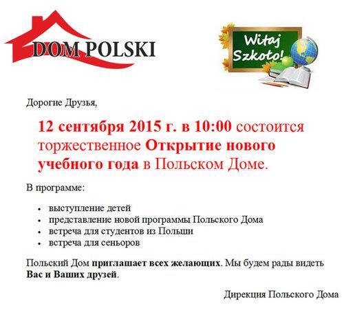Начало учебного года в Польском доме в Бельцах