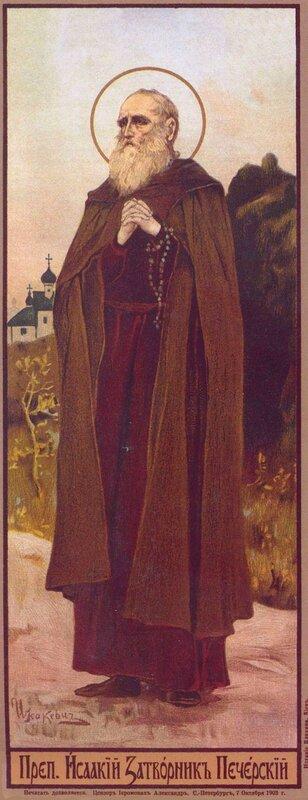 Святой Преподобный Исаакий, затворник Печерский.