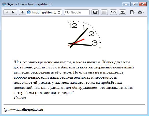 задачи по html и css