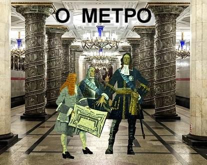 Интересное о петербургском метро
