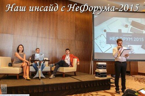 Наш инсайд с НеФорума-2015.jpg