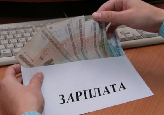 Минстат Средняя зарплата в марте выросла на 355 тысяч рублей