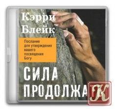 Книга Сила продолжать - Аудио