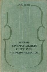 Раабен алексей сергеевич 13021983
