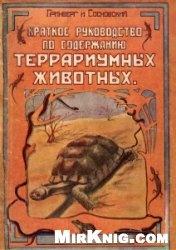 Книга Краткое руководство по содержанию террариумных животных