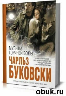 Книга Чарльз Буковски. Музыка горячей воды