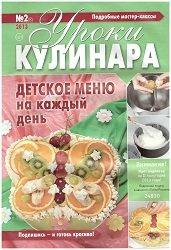 Журнал Уроки кулинара №2 2013