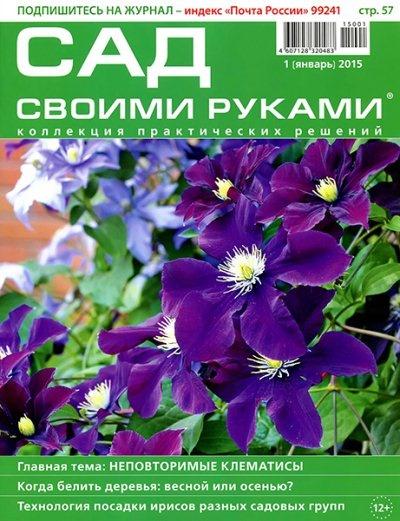 Книга Журнал: Сад своими руками №1 (январь 2015)