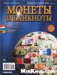 Журнал Монеты и Банкноты №-103