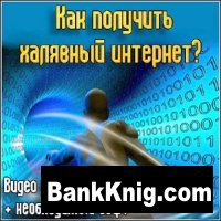 Книга Как получить халявный интернет? (2011) avi 216,82Мб