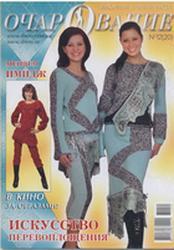 Журнал Очарование №12(20) 2007