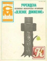 Журнал Книга Сельская молодежь № 6 1989