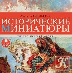Аудиокнига Книга Исторические миниатюры - Аудио