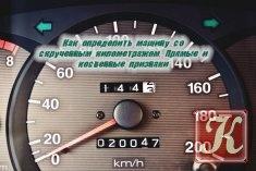 Книга Книга Как определить машину со скрученным километражом