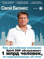 Книга Свой бизнес №9 2014