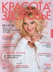 Журнал Красота & здоровье №11 2014