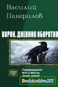 Книга Ворон. Дневник оборотня. Трилогия
