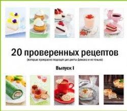 20 проверенных рецептов