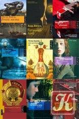 Книга Книга Corpus - 250 книг