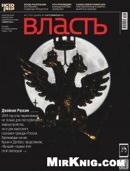Журнал Коммерсантъ Власть №47 2014