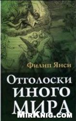 Книга Отголоски иного мира