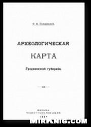 Книга Археологическая карта Гродненской губернии