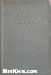 Книга Операции германо-турецких морских сил в 1914-1918 гг.