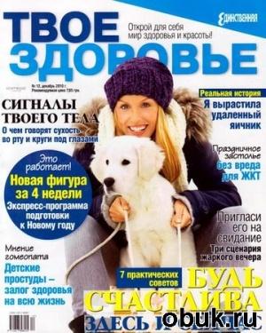 Книга Твое здоровье №12 (декабрь 2010)