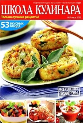 Книга Школа кулинара № 5 2013