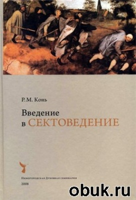 Книга Введение в сектоведение