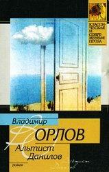 Книга Альтист Данилов (Аудиокнига)
