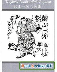 Книга Asayama Ichiden Ryu Taijutsu.