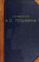 Аудиокнига Сочинения А.С.Пушкина (Полное собрание сочинений в одном томе) pdf 63,2Мб