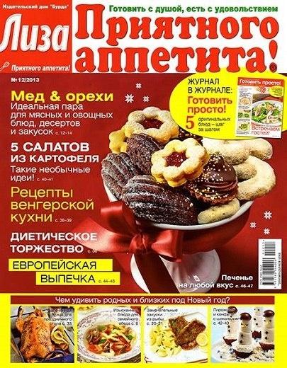 Книга Журнал:  Лиза. Приятного аппетита! №12 (декабрь 2013)