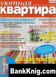 Журнал Уютная квартира №9 2009 pdf  53,13Мб