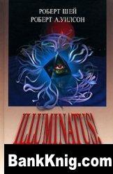 Книга Иллюминатус! Часть 3. Левиафан fb2+txt 1,5Мб