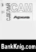 Журнал Сделай сам (изд. Знание) - 1989 год - Архив журнала (13 номеров) djvu 26,5Мб